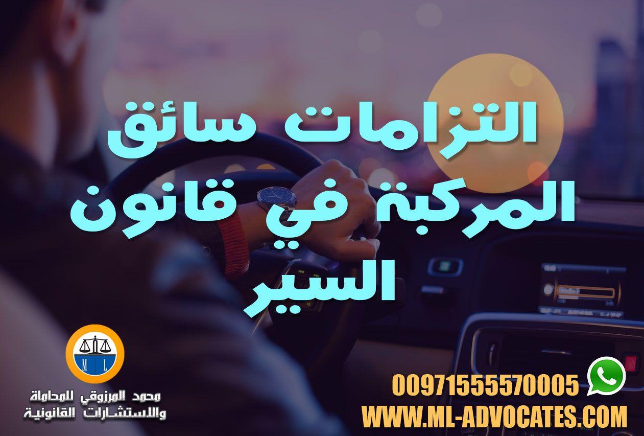 التزامات سائق المركبة في قانون السير الان علي موقعنا مكتب محمد المرزوقي للمحاماة والاستشارات القانونية Tel 971 26584004 What Good Lawyers Dubai Dubai Uae