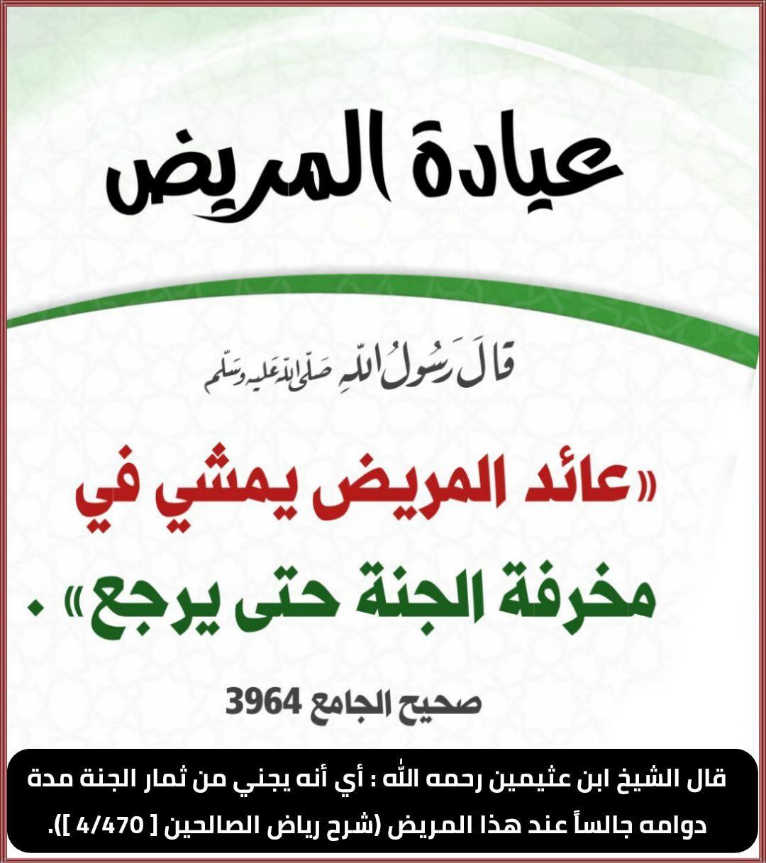 Pin By الأثر الجميل On أحاديث نبوية Quran Quotes Islamic Quotes Salaah