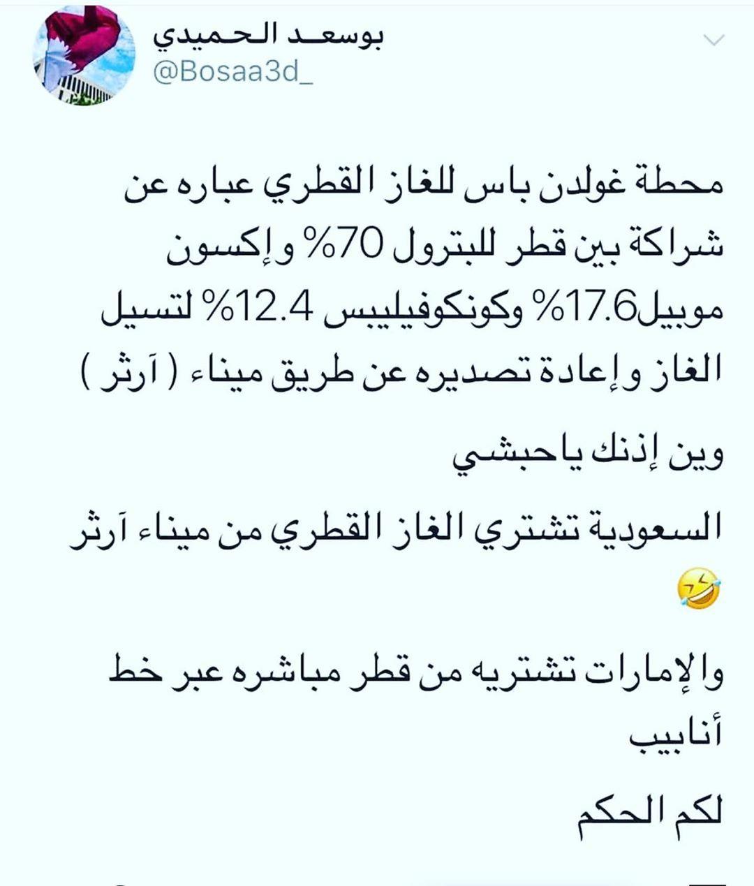 يا امة تضحكت من جهلها الاعداء ا لل ه م ص ل ع ل ى م ح م د و ال م ح م د Gcc Bahrain Ksa Alalamnews Kuwait Egypt L Math Math Equations Ewg