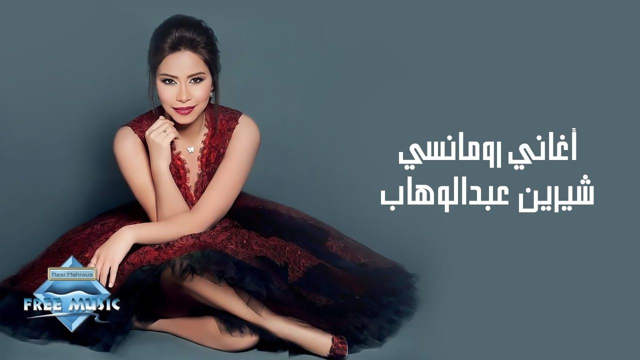 This Is A Nice Mix Of Romantic Arabic Songs By Egyptian Singer Shireen Abdulwahab Singer Romantic Songs
