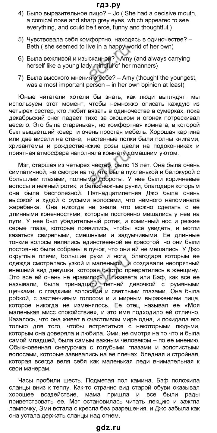 Готовое домашняя задания по русскому языку за 8 класс м.м.разумовской п.а.леканта
