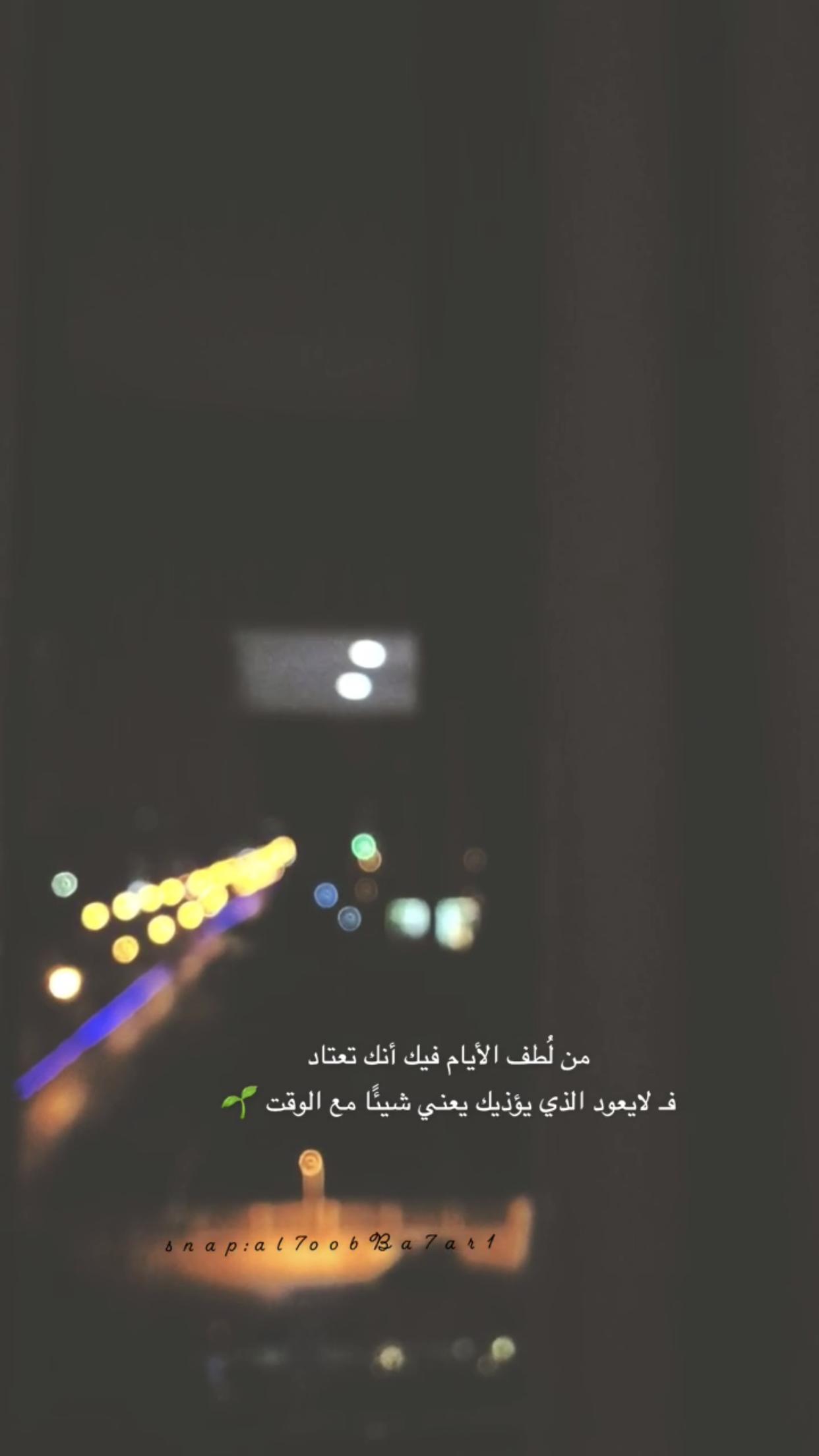 همسه من ل طف الأيام فيك أنك تعتاد فـ لايعود الذي يؤذيك يعني شيئ ا مع الوقت تص Photo Quotes Arabic Quotes Arabic Love Quotes
