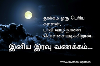 Good Night Kavithai, Images, SMS, Pictures, Wishes in Tamil