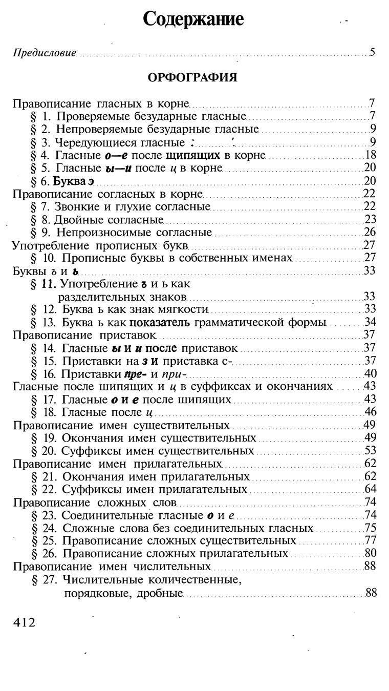 Ответы к учебнику побиологии 9 класс мамонтов