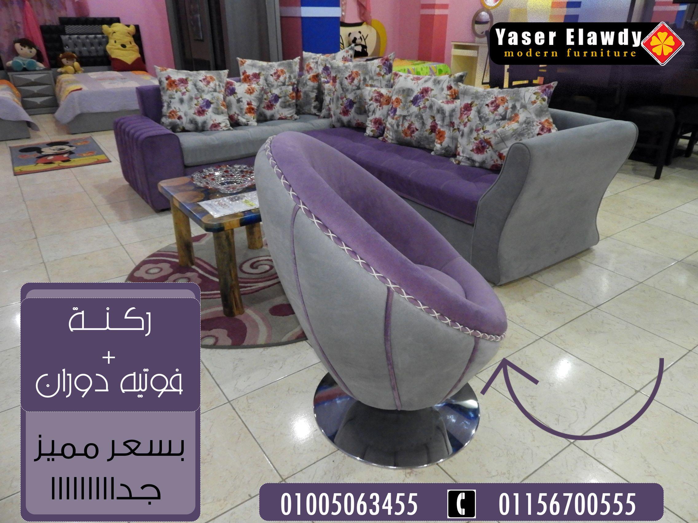 ركنة مودرن فوتيه دوران Modern Furniture Furniture Home Decor