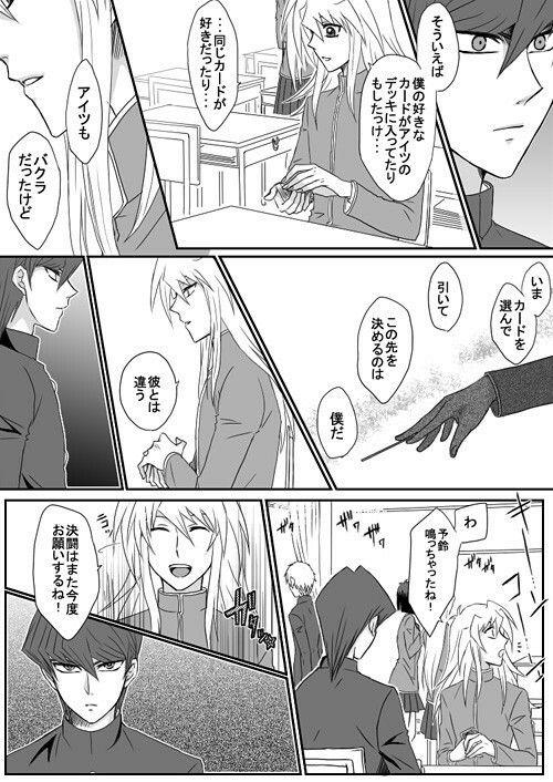 Pin By Connor Zehrung On Kaiba Yugioh Anime Doujinshi