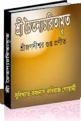 Chaitanya Charitamrita In Download