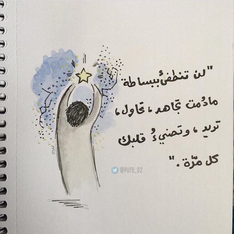 قرار اليوم Urdecisions Twitter Drawing Quotes Quotes For Book Lovers Arabic Quotes