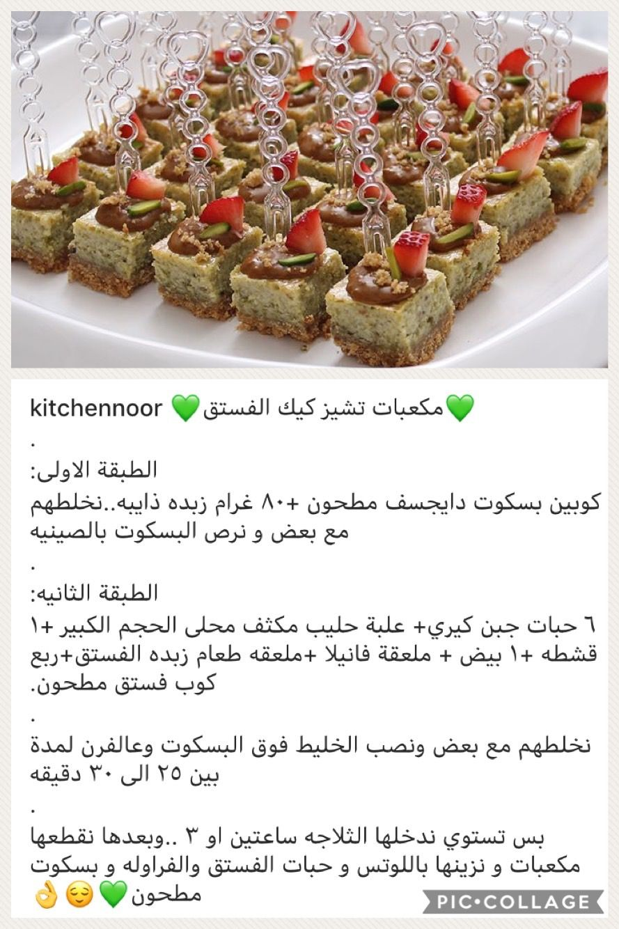 مكعبات تشيز كيك الفستق Sweet Recipes Desserts Sweet