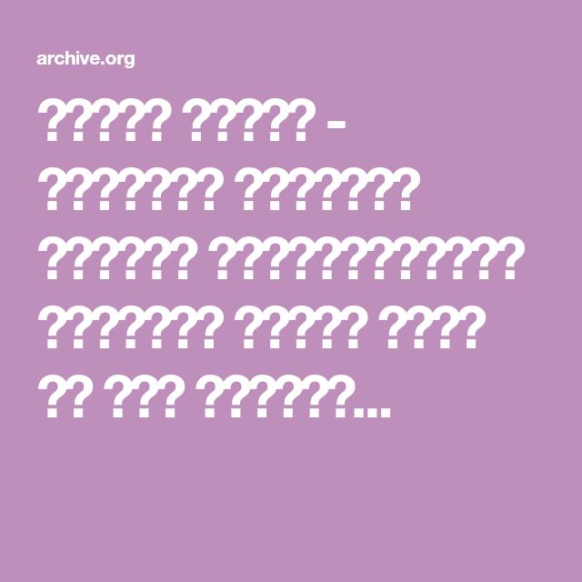 أسرار الوجه الطريقة الصينية لقراءة الوجوه Free Download Borrow And Streaming Internet Archive In 2020 Arabic Books Internet Archive Texts