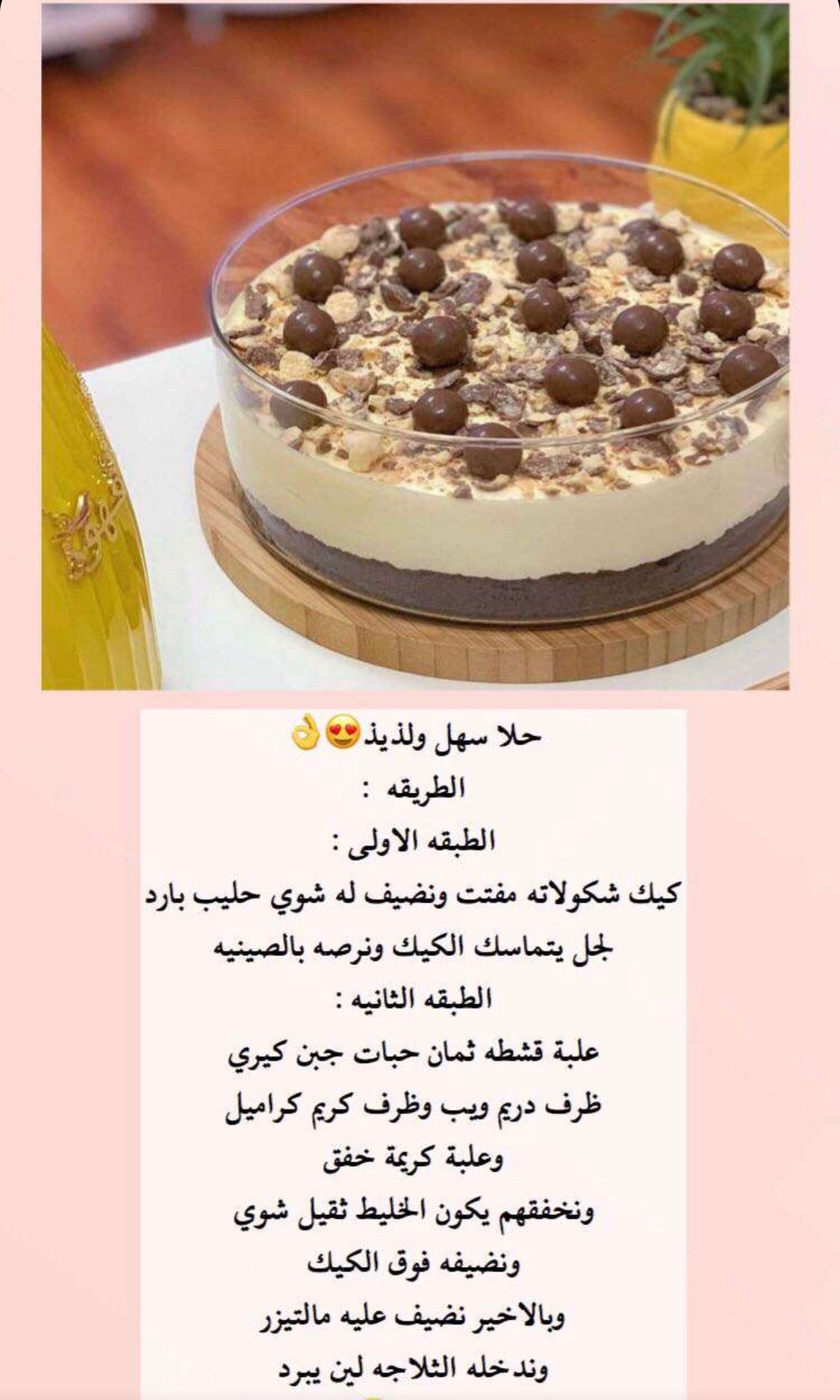 Pin By Omanya 6769 On حلا Yummy Food Dessert Arabic Sweets Recipes Sweets Recipes