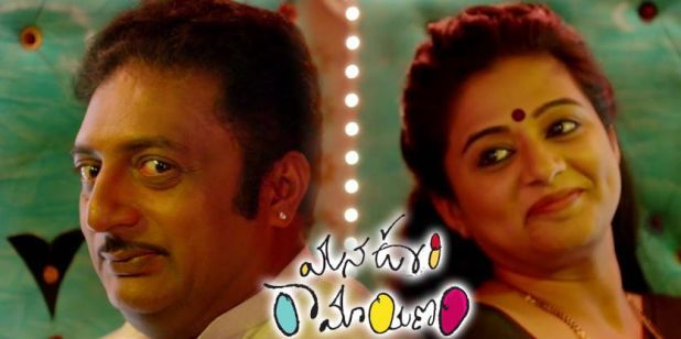 Mana Oori Ramayanam Mp3 Songs Free Download | Entertainment