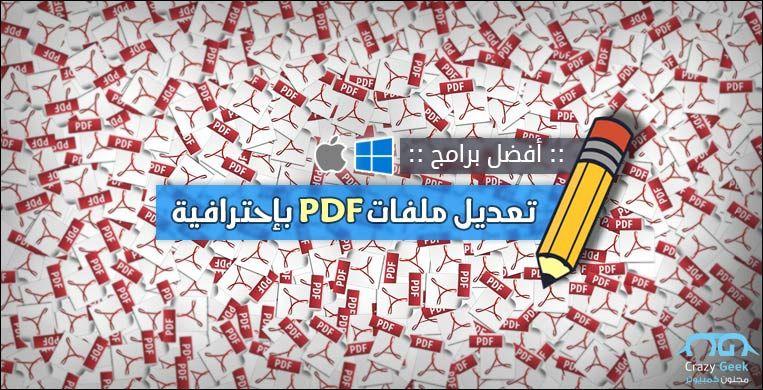 افضل برامج تعديل ملفات Pdf بإحترافية على نظام ويندوز أو ماك Geek Stuff Symbols Letters