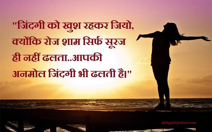 Hindi Status And Quotes On Happiness Sayings Quotes And Vichar