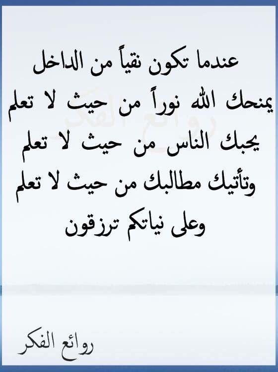 صفاء القلب والنية الطيبة Meaningful Words Words Wise Words