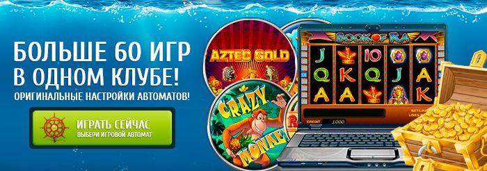 Игровые автоматы адмиралы симулятор бес виртуальном казино приобрести страховой полис и даже осуществить пожертвование