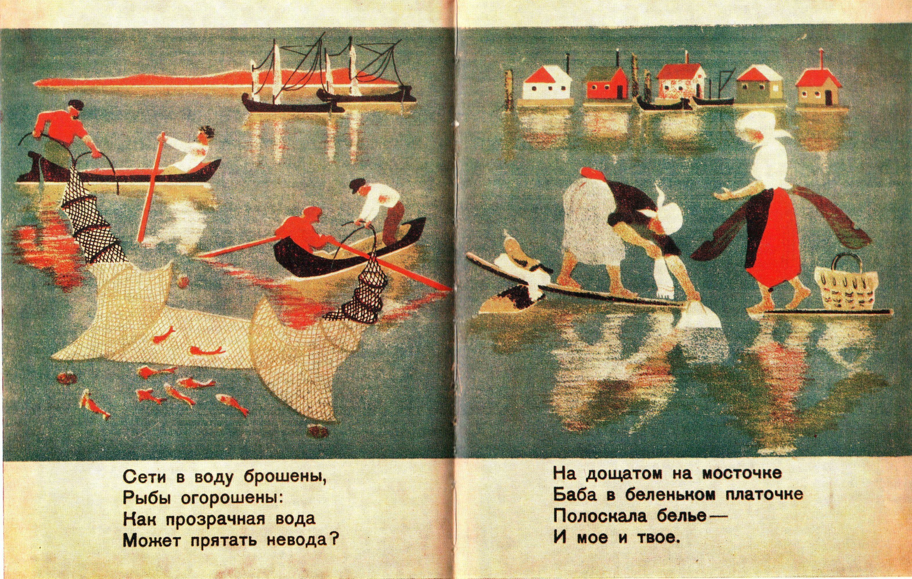 """Евгения Эвенбах """"На реке"""""""