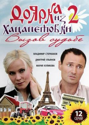 Doyarka Iz Hacapetovka 2 Filmy Serialy