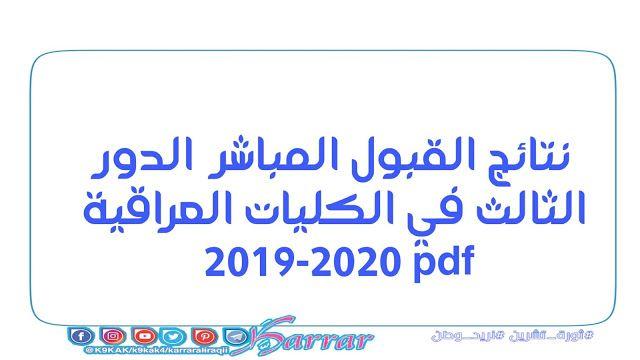 نتائج القبول المباشر الدور الثالث في الكليات العراقية 2019 2020 Pdf تنشر وزارة التعليم العالي ملفات Pdf للقبول المباشر الدور الثالث 2 Math Math Equations Post