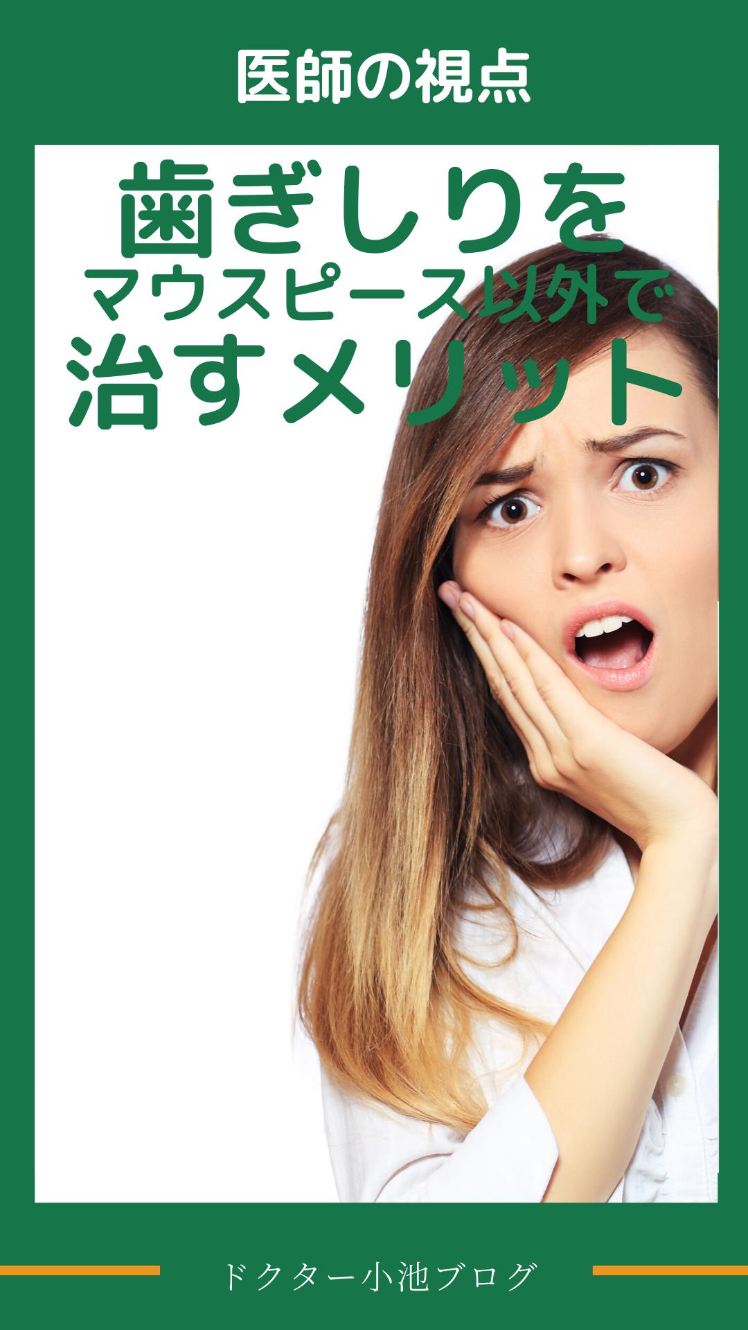 子供 歯ぎしり 原因