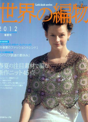 世界編物2012春夏 - 麗雀黃 - Picasa-verkkoalbumit