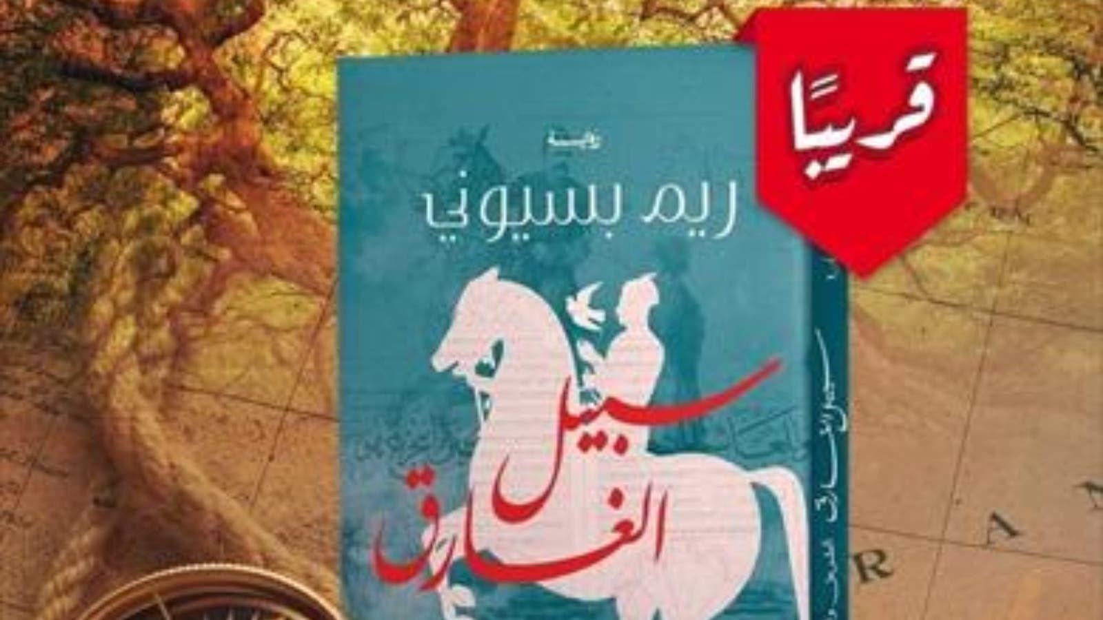 صدور رواية سبيل الغارق للروائية ريم بسيوني Book Cover Character Books