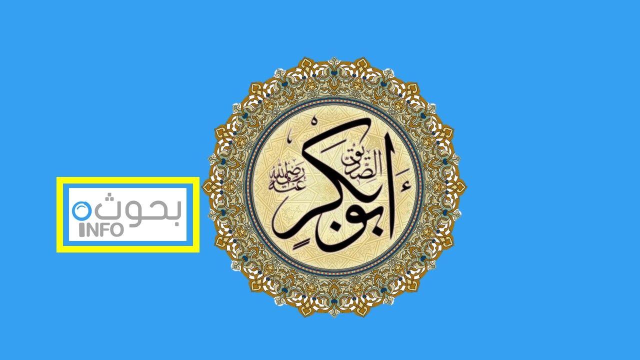 بحث حول أبي بكر الصديق أول الخلفاء الراشدين محارب المرتدين وجامع القرآن الكريم Enamel Pins Accessories Enamel
