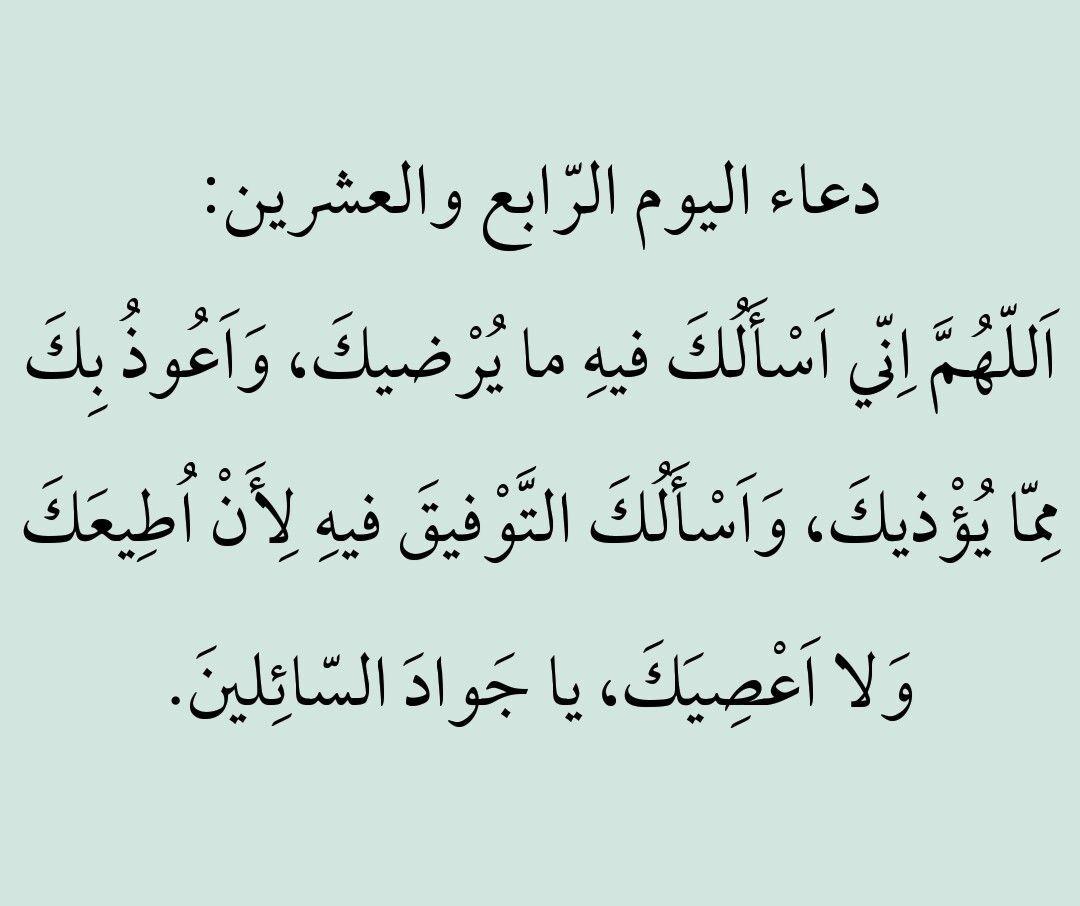 دعاء اليوم الرابع والعشرين من رمضان Ramadan Quotes Ramadan Day Ramadan Prayer