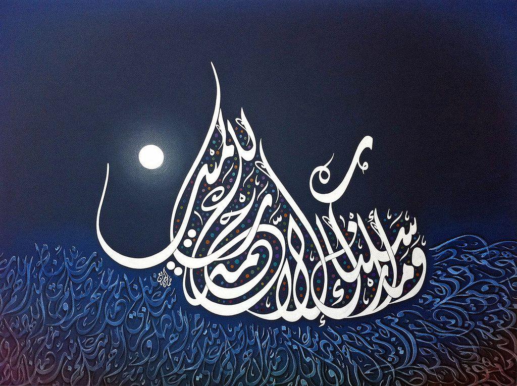 وما أرسلناك إلا رحمة للعالمين Calligraphy Art Street Art