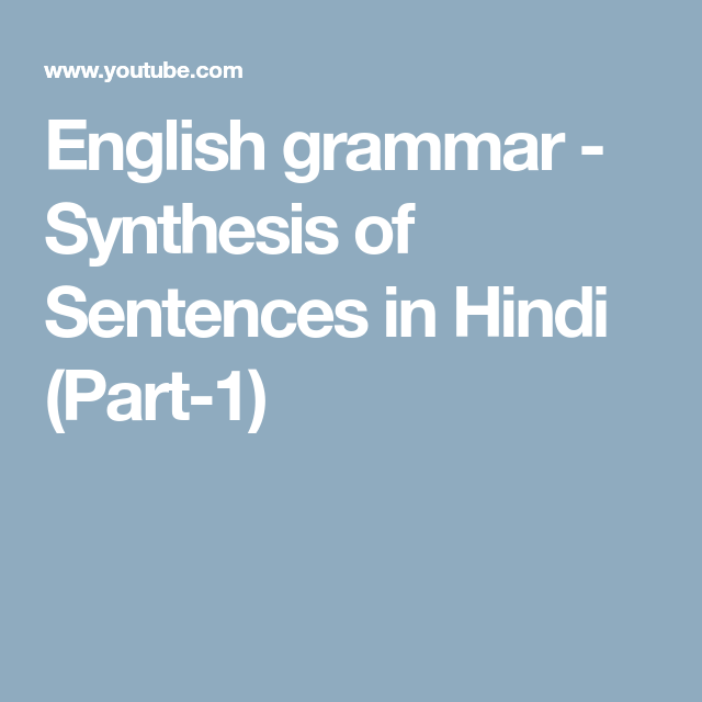 English grammar - Synthesis of Sentences in Hindi (Part-1