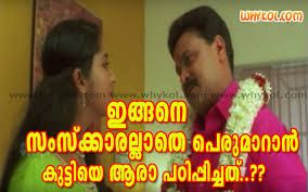 Image Result For Malayalam Photo Comments Angry Movie Dialogues Malayalam Comedy Dialogue