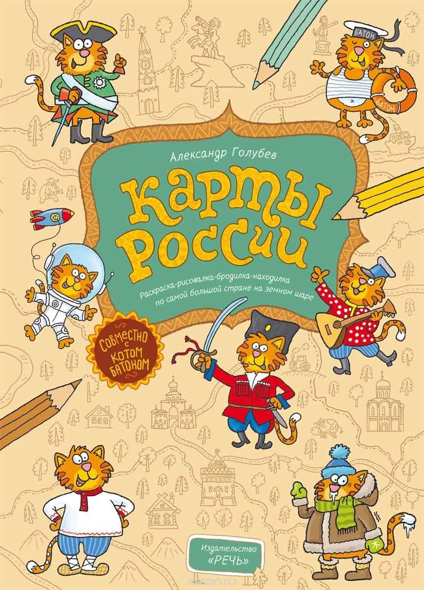 Карты России. Раскраска | Книги, Раскраски, Карта