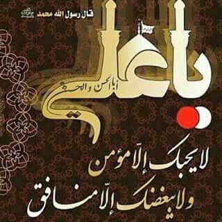 سلام الله عليك يا ابا الحسن Islamic Art Art Hazrat Imam Hussain