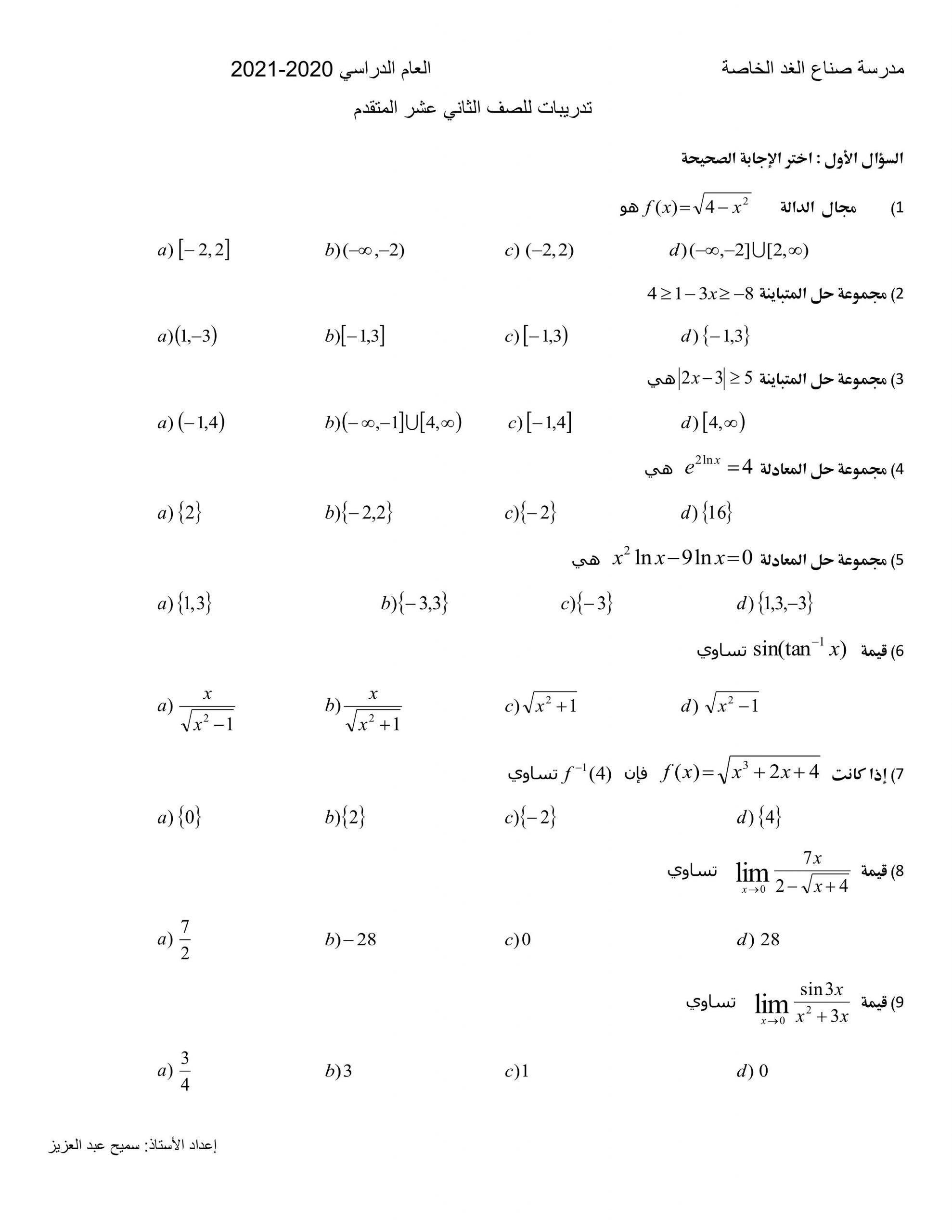 اوراق عمل وتدريبات متنوعة للصف الثاني عشر متقدم مادة الرياضيات المتكاملة Sins Math Jizo