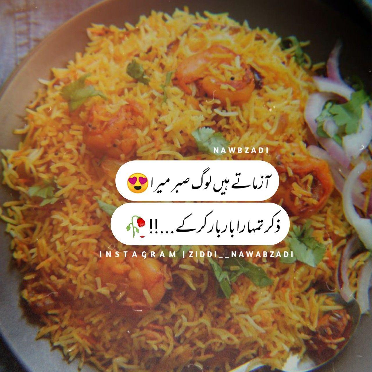 Pin By Ziddi Nawabzadi On Nawabzadi Writes Urdu Funny Poetry Poetry Feelings Urdu Love Words