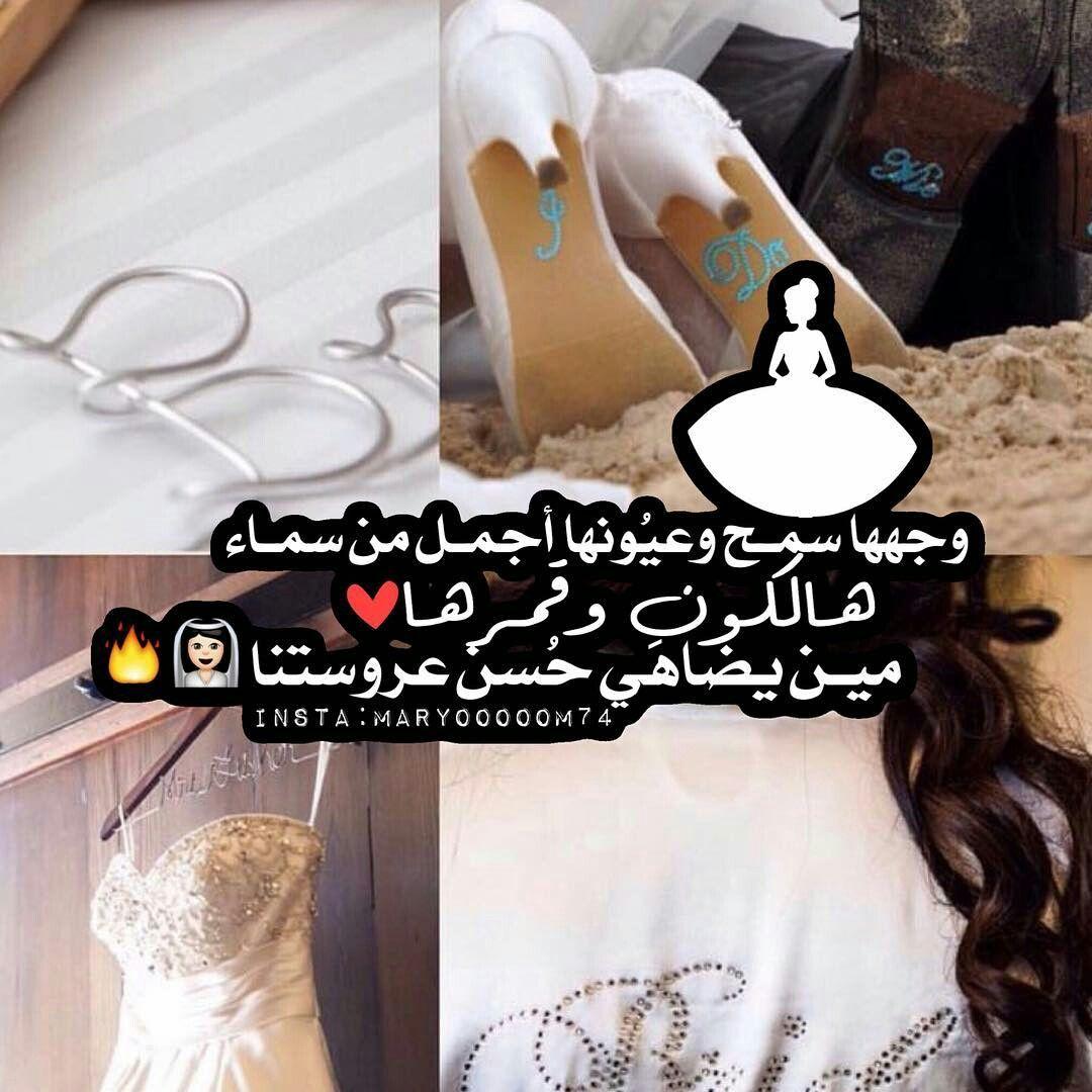 Pin By سيدة الالقاب On صور عرسان Wedding Photoshoot Wedding Photos Arab Wedding