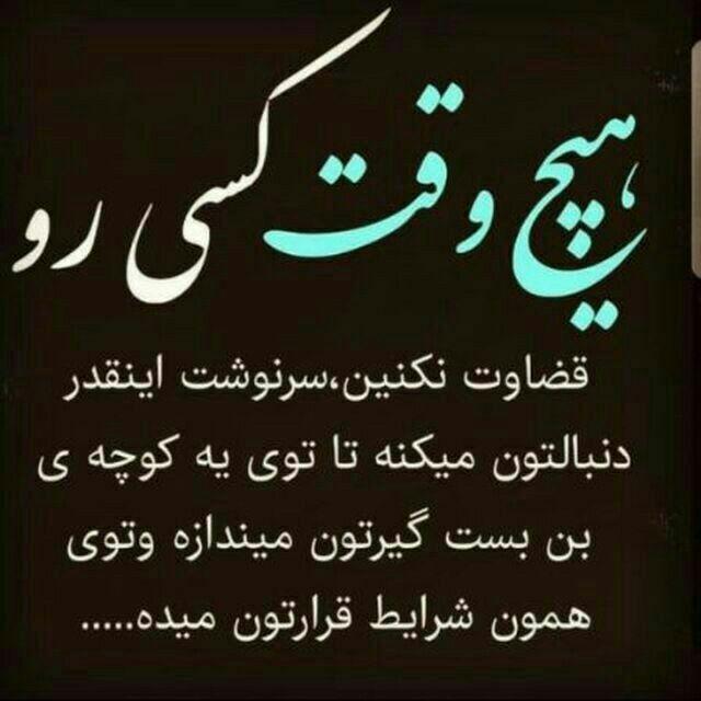 هیچ وقت Text Pictures Instagram Captions Persian Quotes