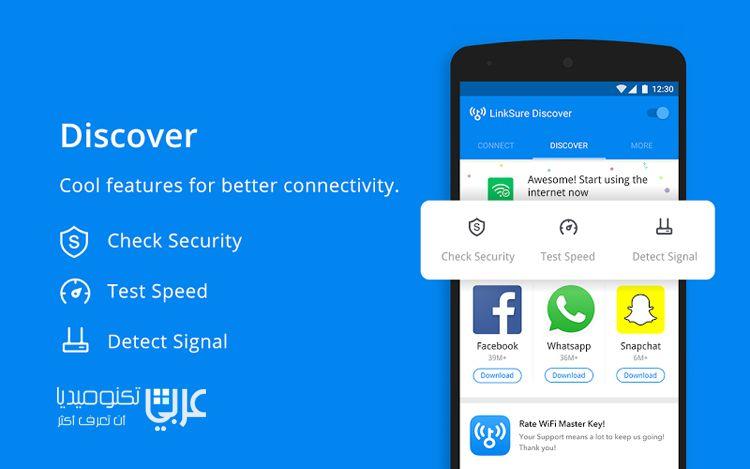 تحميل تطبيق تقوية اشارة الواي فاي Wifi Master Snapchat