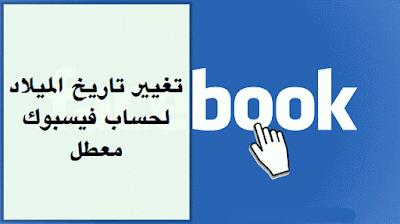 رابط تغير الميلاد في الفيس بوك المعطل مع الشرح بالتفصيل Facebook Birthday Tech Company Logos Company Logo