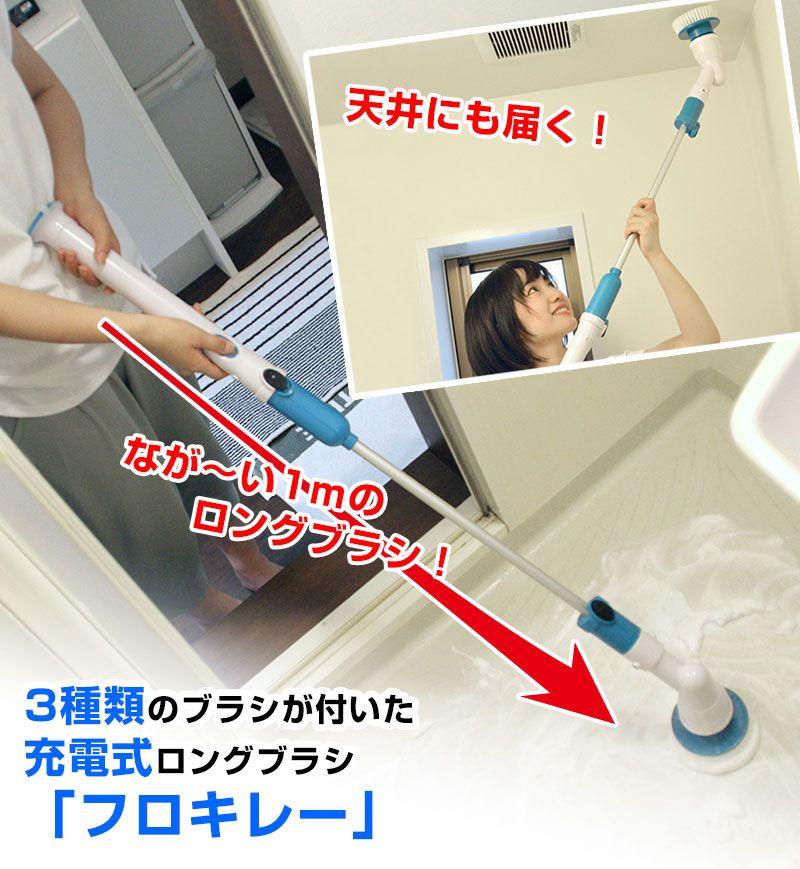 かがまないお風呂用電動ブラシ フロキレー ブラシ 風呂 お風呂