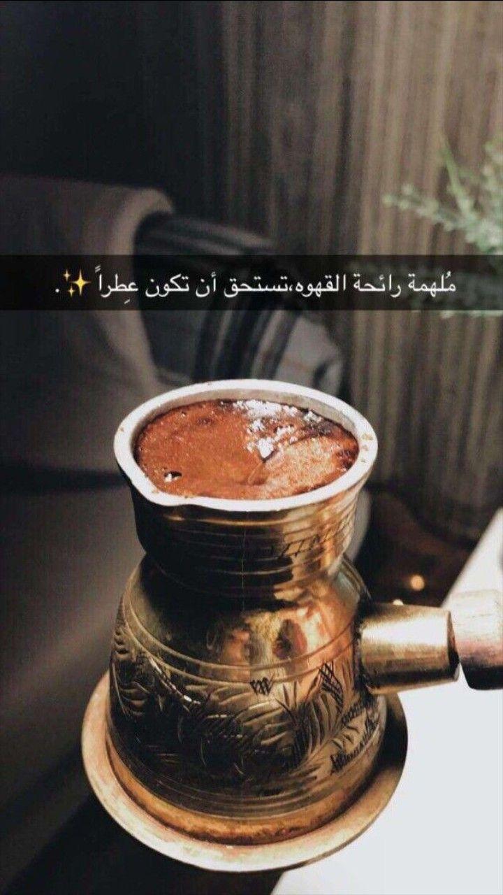 Pin by ملاك سجاد on اقتباسات Coffee quotes, Coffee love