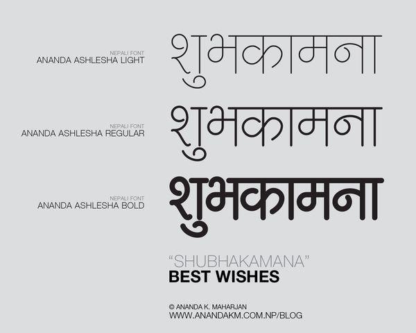Ananda ashlesha nepali typeface typo ananda ashlesha nepali typeface art and design inspiration from around the world creativeroots altavistaventures Images