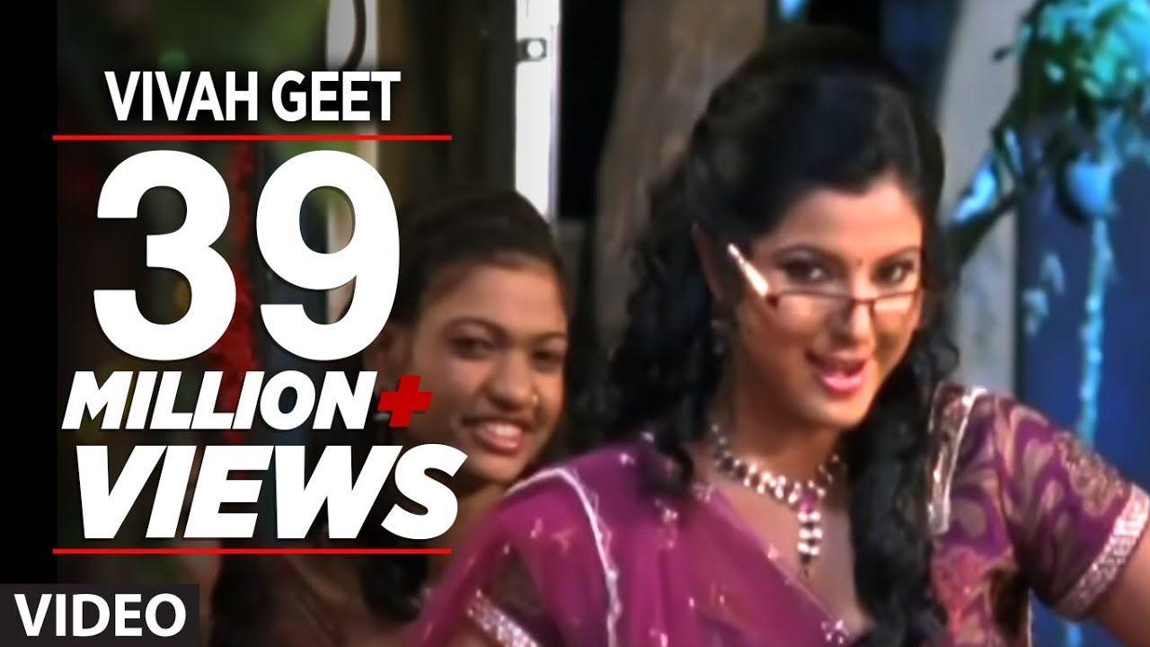 Vivah Geet Bhojpuri Video Song Hawa Mein Udta Jaye Mera Lal Dupatta