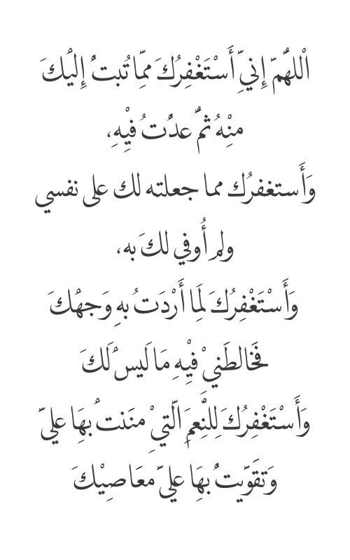اللهم تقبل دعائي Islamic Quotes Quran Islamic Phrases Quran