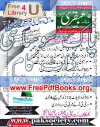 Ubqari December 2016 Free Download in PDF  Ubqari Digest