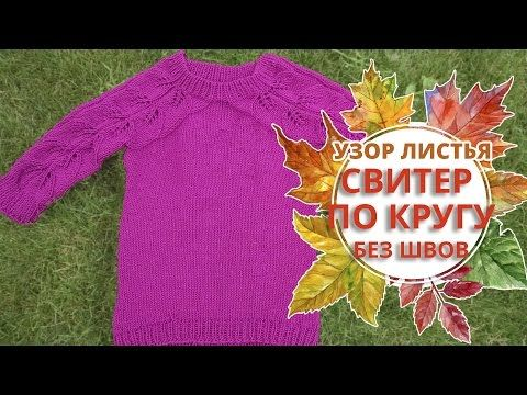 Вязание свитера спицами. Как вязать свитер по кругу. Свитер без швов сверху вниз. - YouTube