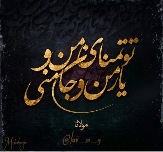 حضرت مولانا Farsi Calligraphy Persian Poem Calligraphy Persian Poetry