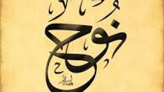 Pin By Hatem Mekni On 071 سورة نوح Calligraphy Arabic Calligraphy