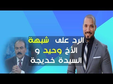 الرد على شبهة الأخ وحيد أن السيدة خديجة أسكرت أباها وخدعته لتتزوج سيدنا محمد عبدالله