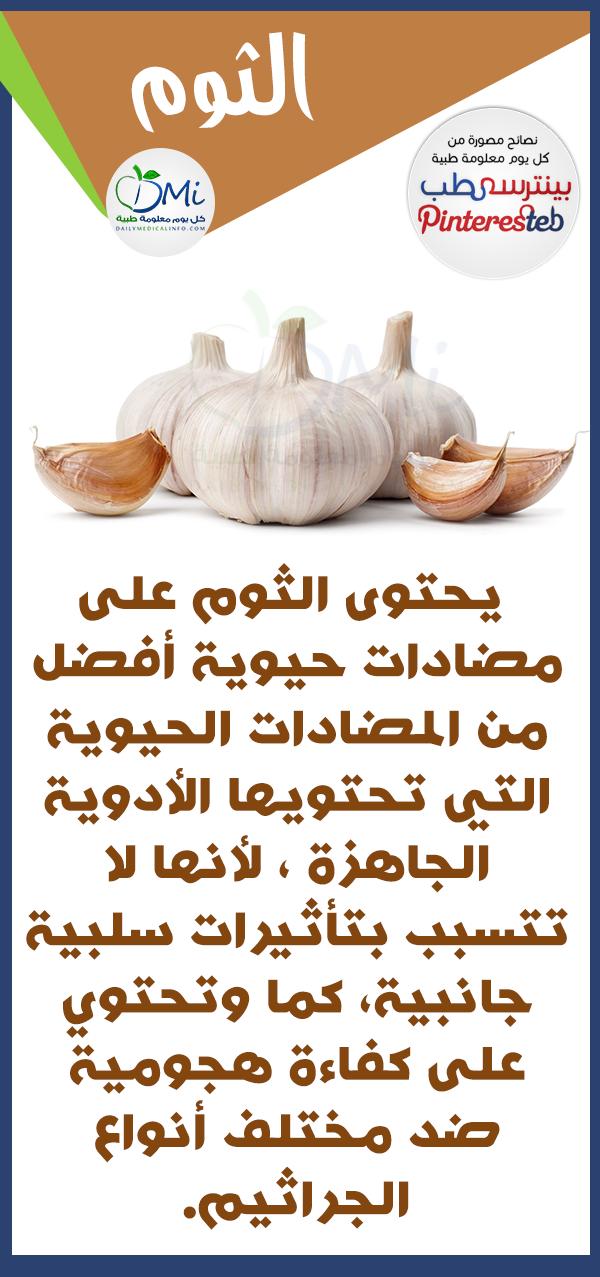 الثوم هو من أكثر المضادات الحيوية الطبيعية فى منزلك فاستغله لحماية نفسك من الأمراض Repin Health Health Facts Food Health Fitness Nutrition Vegetable Benefits